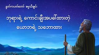 Myanmar Worship Song 2020 - ဘုရားရဲ့ ကောင်းချီးအပေါ်ထားတဲ့ ယောဘရဲ့ သဘောထား (Lyrics)