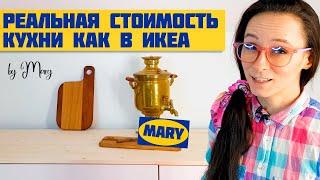1. За что столько денег, IKEA, ау! Сделай кухню САМ в 2 раза ДЕШЕВЛЕ. Кухня от А до Я часть 1.
