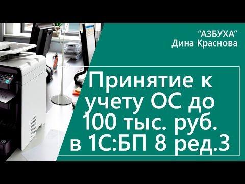 Принятие к учету ОС стоимостью до 100 тыс. руб. в 1С Бухгалтерия 8