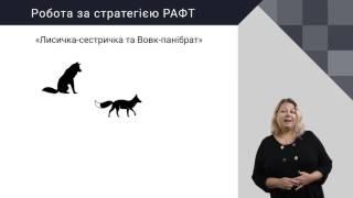 Українська мова  Стратегія розвитку критичного мислення «РАФТ»