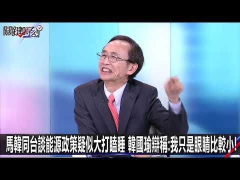 馬韓同台談能源政策疑似大打瞌睡  韓國瑜辯稱:我只是眼睛比較小! -1114【關鍵時刻2200精彩1分鐘】