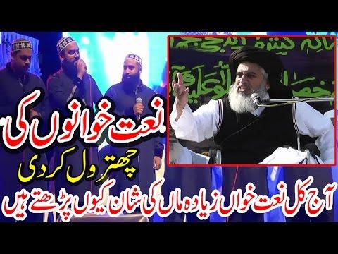 Allama Hafiz khadim Husain Rizvi new bayan 2017 about naat khan thumbnail