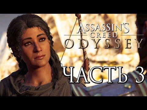 Прохождение Assassin's Creed Odyssey DLC [Одиссея] — Часть 3: Тени Прошлого. Эпизод 2