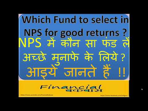 Which Fund to select in NPS for good returns NPS में कौन सा
