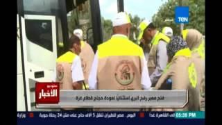 فتح معبر رفح البري استثنائيًا   -اتجاه واحد -  لعودة حجاج قطاع غزة لموطنهم