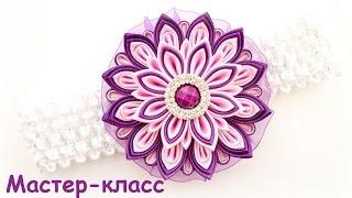 Канзаши Многослойный цветок МК / Kanzashi Flower / DIY(В этом видео я покажу процесс изготовления цветка в технике канзаши, который состоит из 2-х ярусов. Лепестки..., 2016-05-22T12:22:50.000Z)