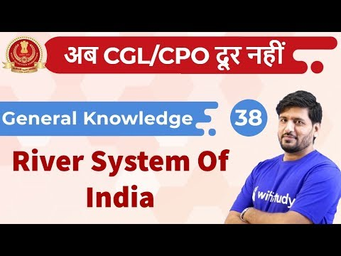 3:00 PM - SSC CGL/CPO 2018 | GK by Praveen Sir | River System Of India