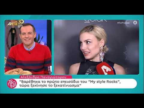 H Αλεξάνδρα Παναγιώταρου για το My Style Rocks