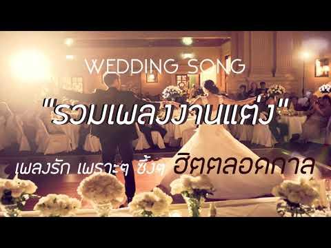 รวมเพลงงานแต่ง  เพลงรัก ความหมายดี