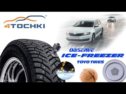 Особенности зимней шины Toyo Observe Ice Freezer на 4 точки