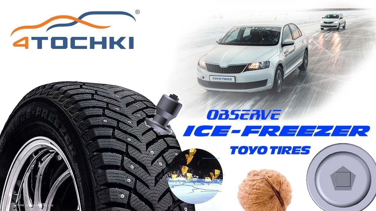 Особенности зимней шины Toyo Observe Ice Freezer   на 4 точки. Шины и диски 4точки - Wheels & Tyres
