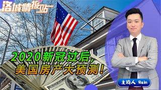2020新冠过后,美国房产大预测!《洛城情报站》第136期May 04, 2020