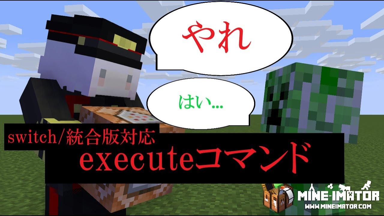 コマンド execute マイクラ