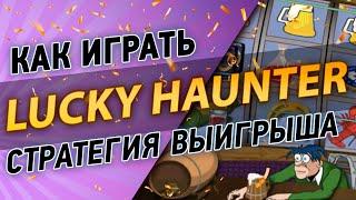 Игровой автомат Lucky Haunter (Лаки Хантер): обзор, гайд как выиграть