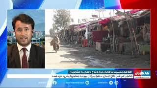 اطلاعیه منسوب به طالبان درباره نکاح دختران با جنگجویان