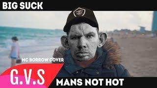 MC BORROW - MANS NOT HOT (КЛИП) | ГЛАД ВАЛАКАС ИСПОЛНЯЕТ ХИТ