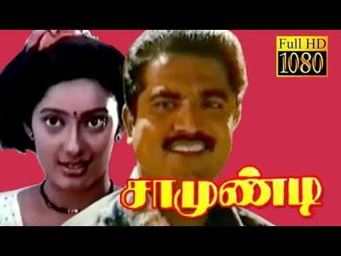 Samundi | Sarathkumar,Kanaga,Goundamani | Tamil Superhit Movie HD