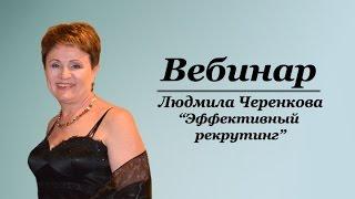 Приглашение на вебинар Людмилы Черенковой «Эффективный рекрутинг (подбор персонала)»