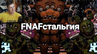 FNAFстальгия - Реакция на Taifun TV