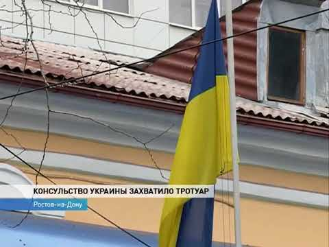 Консульство Украины оградилось от ростовчан забором