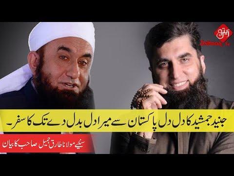 Maulana Tariq Jameel | Junaid Jamshed Ka Mera Dil Badal De Tak Ka Safar | Zaitoon Tv