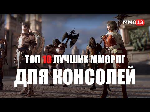 Топ лучших MMORPG для консолей. Лучшие мморпг для консолей PS4 и Xbox One в 2020 году