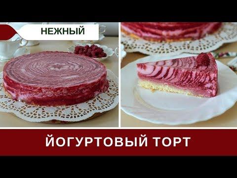 Как приготовить и украсить йогуртовый торт Пошаговый