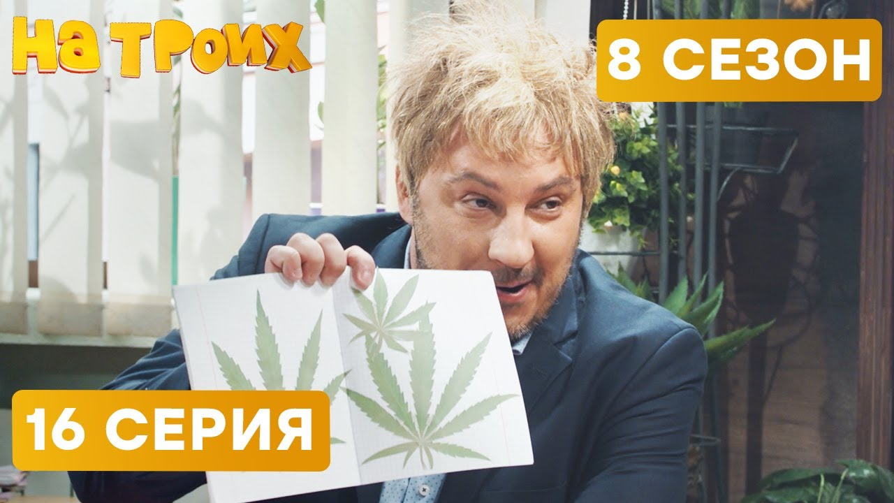 На Троих 8 сезон 16 серия