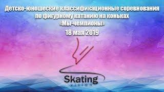 Детско-юношеские классификационные соревнования по фигурному катанию на коньках «Мы-чемпионы»
