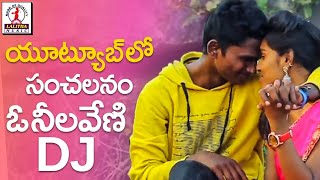Gambar cover Neellaku Poyeti Oo Neelaveni Double Bass DJ Song | Latest Telugu Folk Songs 2019 | Lalitha Music
