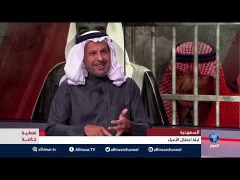 السعودية.. ليلة اعتقال الأمراء
