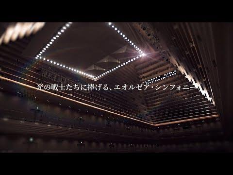 FINAL FANTASY XIV Orchestral Arrangement Album - Trailer