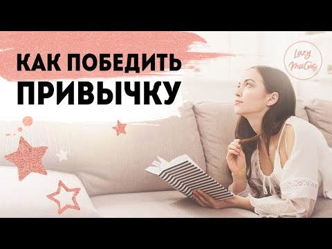 О формировании привычек: обзоры книг Сила привычки и Мини-привычки - макси результаты Lazylady