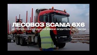 ПОЛНОПРИВОДНЫЙ ЛЕСОВОЗ SCANIA 6X6 История одного дня из жизни водителя лесовоза