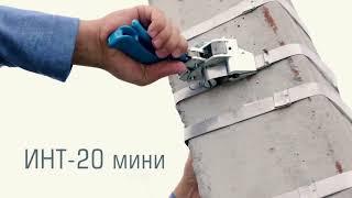 видео Купить инструмент для упаковки металлической (стальной) лентой