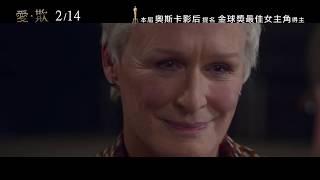 威視電影【愛.欺】全新預告 (02.14 為愛成全)