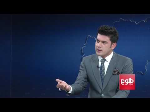 FARAKHABAR: General Security Climate of Afghanistan Discussed
