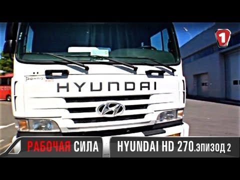 Hyundai HD 270. Рабочая сила . Эпизод 2. УКР