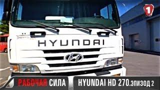 Hyundai HD 270. ''Рабочая сила''. Эпизод 2. (УКР)