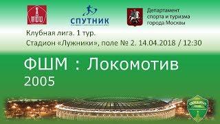 ФШМ - Локомотив (2005)