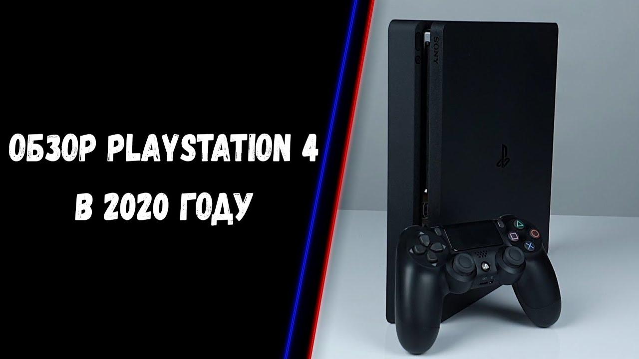 Playstation Year In Review 2020.Obzor Playstation 4 Slim V 2019 Stoit Li Pokupat V 2020