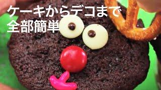 ①Xmasに♡トナカイカップケーキ♪ トナカイの可愛い顔をしたカップケーキ...