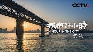 《城市24小时》 第二集 武汉 | CCTV纪录