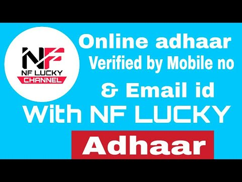 Adhaar online verfied mobile no & email id with NF lucky आधार वेरीफाई करे अपने मोबाइल नंबर और ईमेल