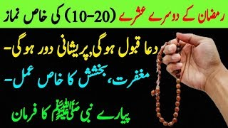 Ramzan 2 Ashra (10-20)    Maghfirat    Hajat    Dua Qubool    Forgiveness    2 Ashra Dua    Allah