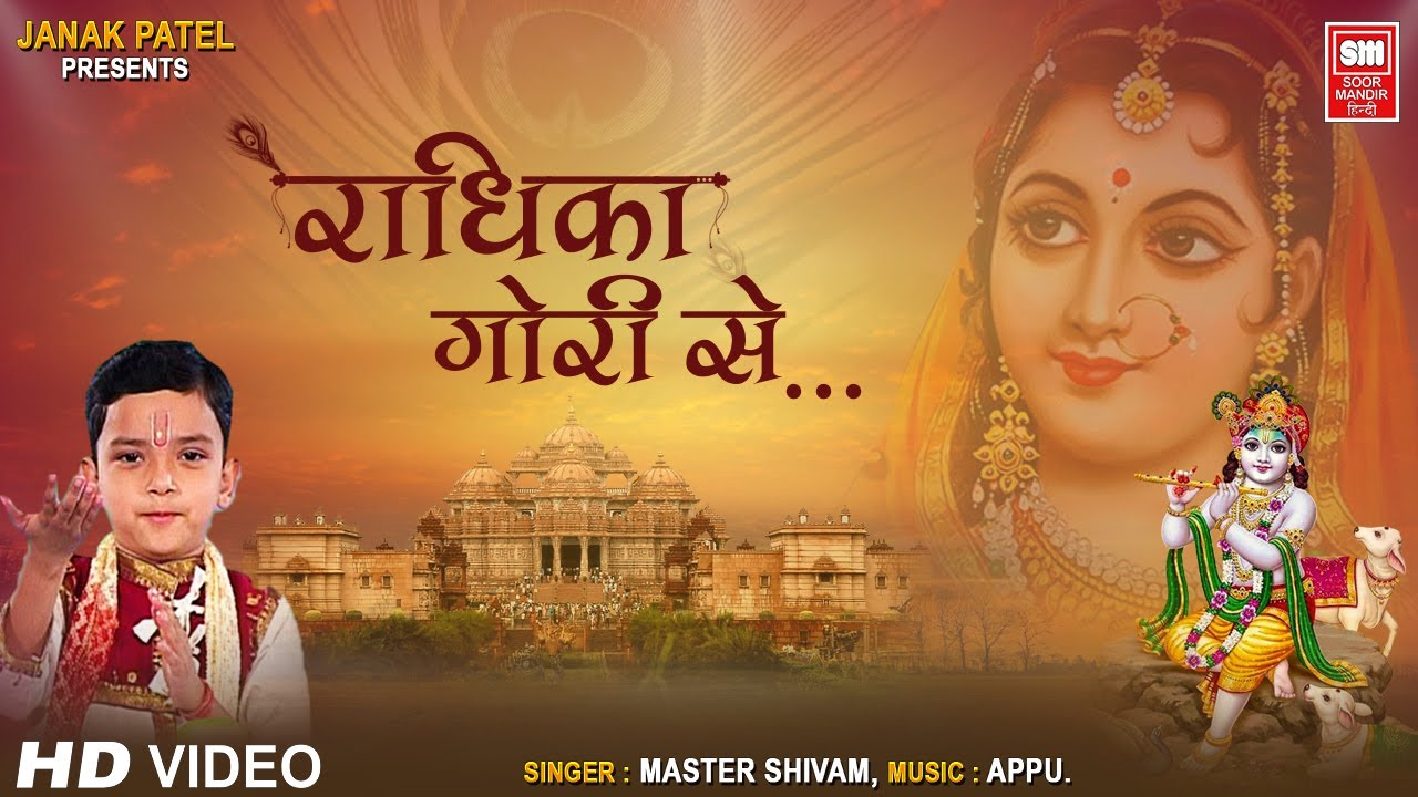 Radhika Goori Se I Krushna Hindi Devotional Song I Master Shivam