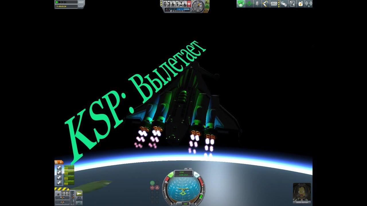 Ksp чит на бесконечное топливо Anusorn rts