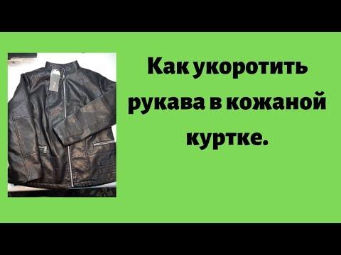 Как укоротить рукава в кожаной куртке.