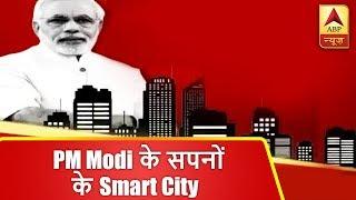 पीएम मोदी के सपनों के स्मार्ट सिटी की देश के 10 शहरों से पड़ताल | ABP News Hindi
