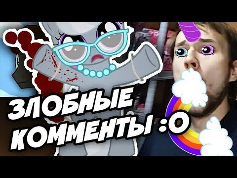 ПЫТКИ ПОНИ 2 - Жуткие комментарии (Aндроид игры)
